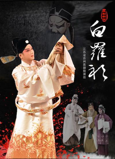 白先勇:《白罗衫》份量堪比希腊悲剧-中国吉林网